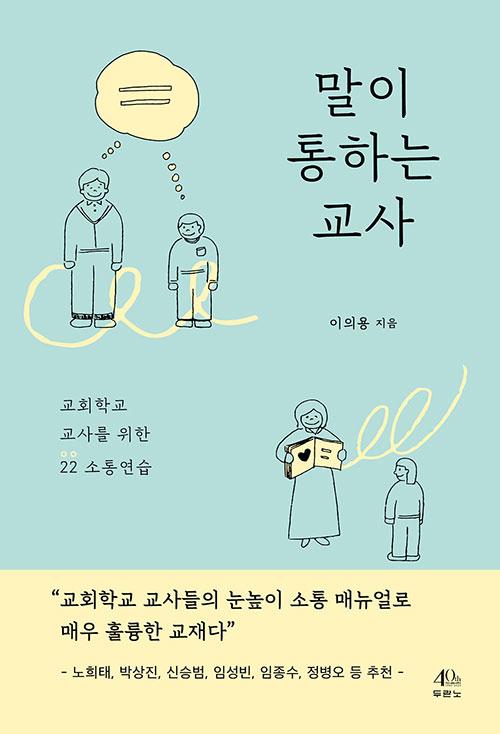 도서『말이 통하는 교사』