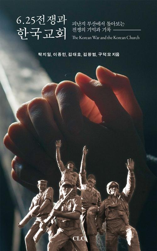 도서『6.25 전쟁과 한국교회』