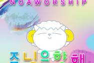 노아(노래하는 아이들)의 새로운 찬양  '주님을 향해'