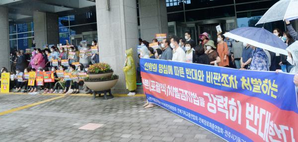 차별금지법 전북