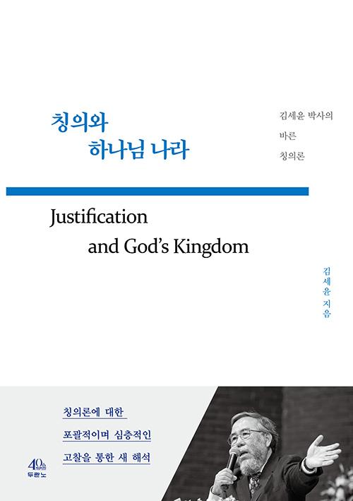도서『칭의와 하나님 나라』