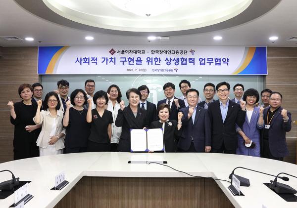 서울여자대학교와 한국장애인고용공단