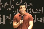 다니엘 김 선교사