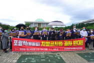 건강한경기도만들기도민연합 7월 24일 국회 앞 포괄적 차별금지법 입법 결사반대 기자회견