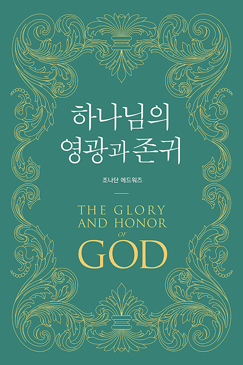 도서『하나님의 영광과 존귀』