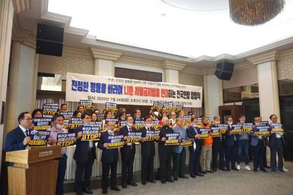 진정한 평등을 바라며 나쁜차별금지법 반대하는 전국연합(498개 단체 연합)