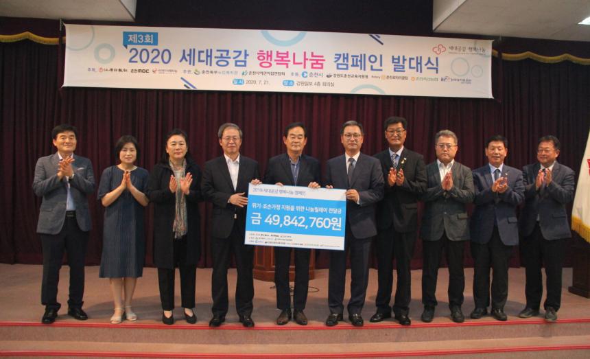 2020 세대공감 행복공감 캠페인 발대식