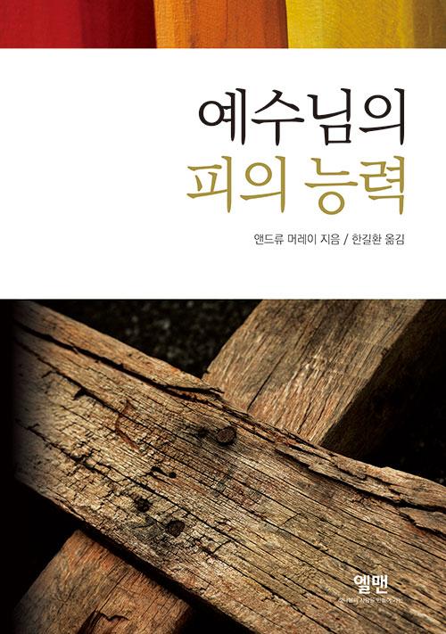 도서『예수님의 피의 능력』