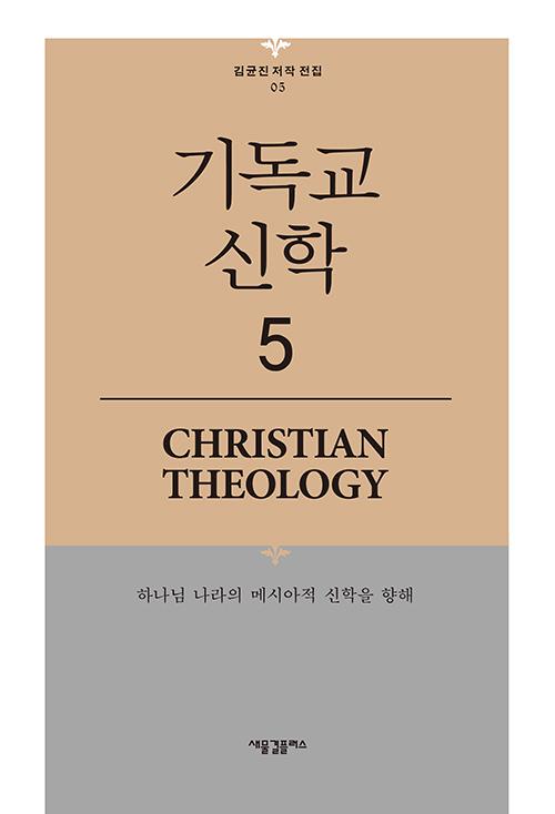 도서『기독교 신학 5』