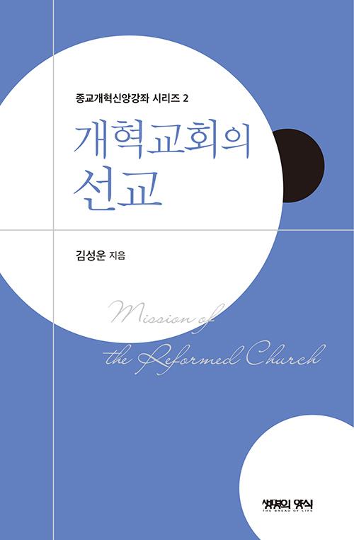 도서『개혁교회의 선교』