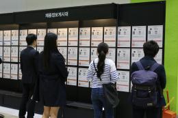 청년 구직자들이 취업박람회 게시대에서 채용정보를 확인하고 있다.