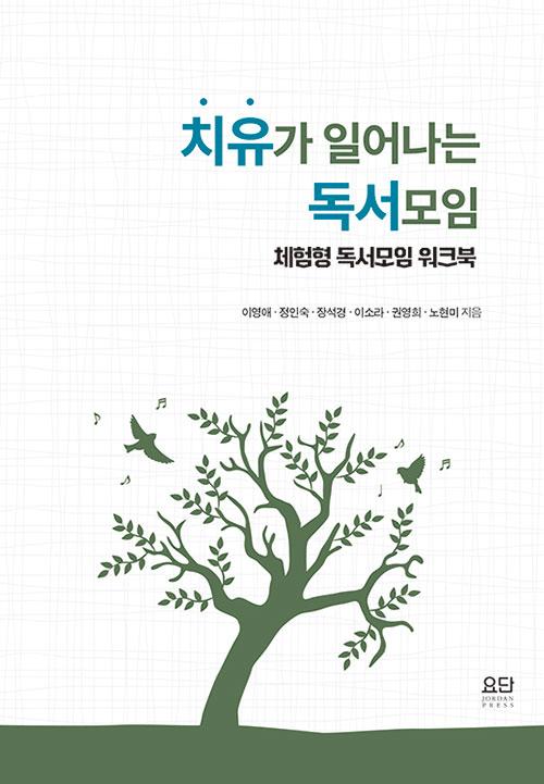 도서『치유가 일어나는 독서모임』