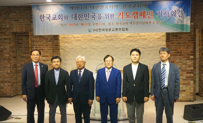 한장총 한국교회와 대한민국을 위한 기도캠페인 기자회견