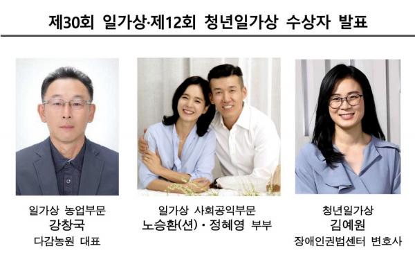제30회 일가상·제12회 청년일가상 수상자에 강창국(다감농원 대표), 션·정혜영 부부, 김예원 변호사(장애인권법센터)가 선정됐다.