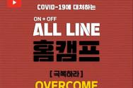 브리지임팩트 'ALL LINE HOME CAMP'