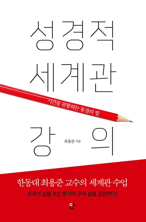도서『성경적 세계관 강의』
