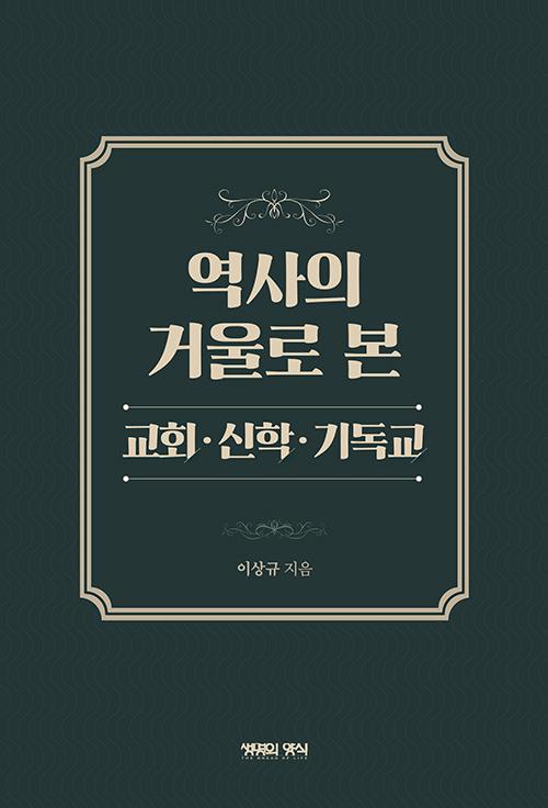 도서『역사의 거울로 본 교회·신학·기독교』