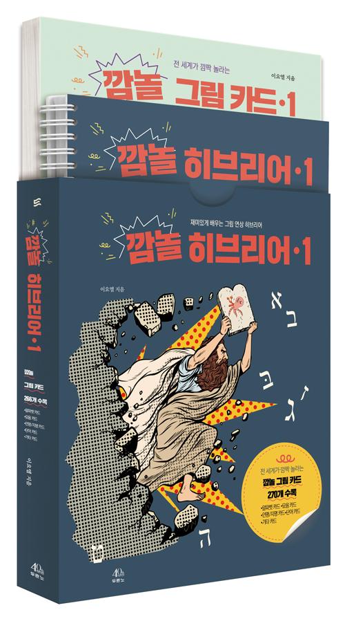 도서『깜놀 히브리어 1』
