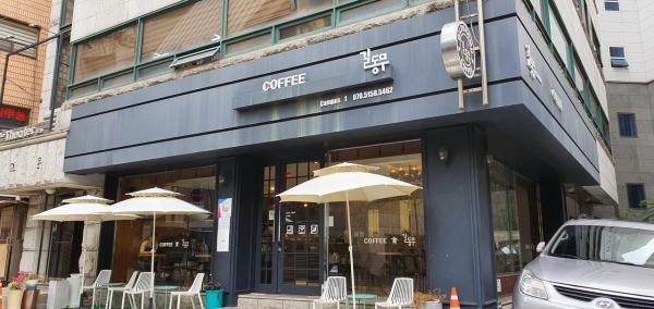 카페 길동무
