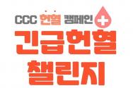 CCC 헌혈 캠페인