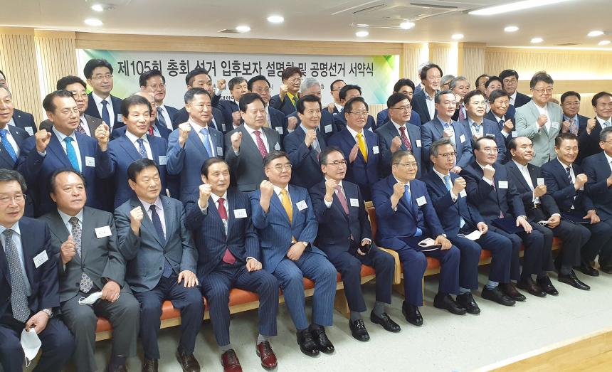 예장 합동 공명선거 서약식