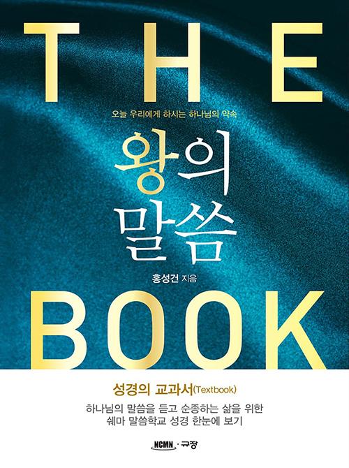 도서『왕의 말씀』