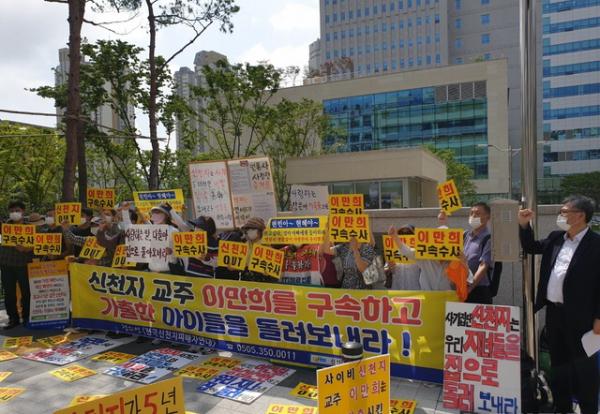 전국신천지피해자연대(전피연)가 31일 이만희(89) 신천지예수교 증거장막성전(신천지) 총회장에 대한 구속을 촉구하는 기자회견을 열고 있다.