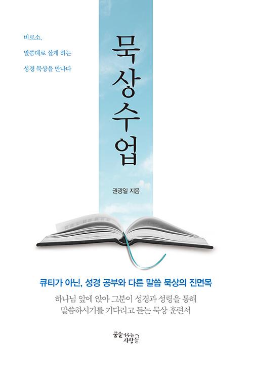 도서『묵상수업』