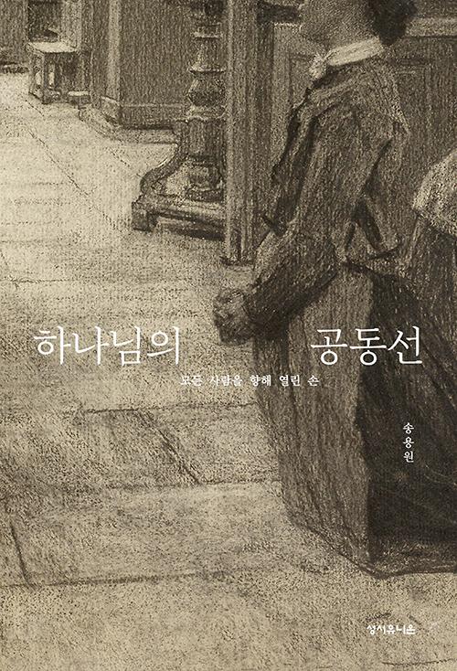 도서『하나님의 공동선』