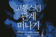 도서『고통스런 관계 떠나기』