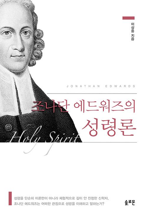 도서『조나단 에드워즈의 성령론』