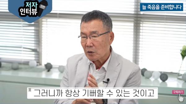 갓피플TV '두 개의 암, 우울한 나에게 찾아온 은혜의 비 - 김동호, 《날기새 : 힘든 세상에서 천국 살기》 저자 인터뷰'