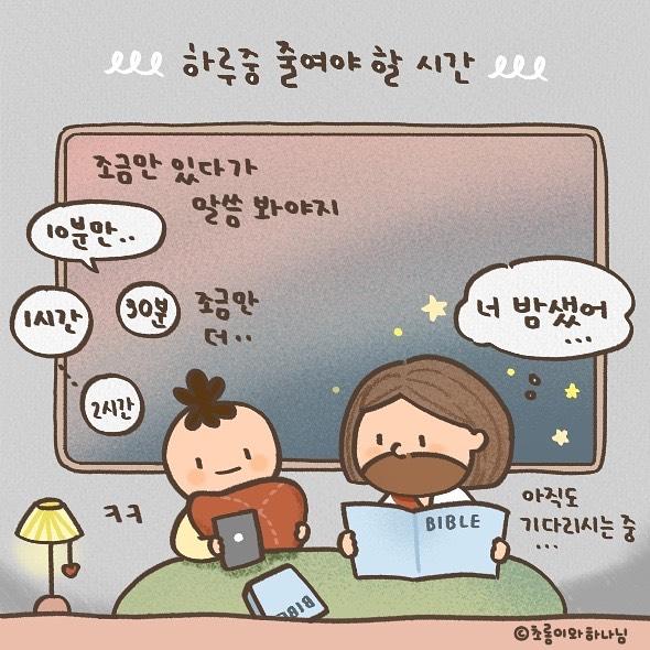 초롱이와 하나님 김초롱 작가