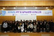 2019년 IPP 및 일학습병행 성과보고회 단체사진