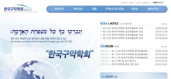 한국구약학회