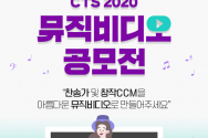 cts 뮤직비디오 공모전