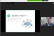 성결대 해외취업온라인특강 캡쳐 화면.