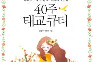 도서『40주 태교 큐티』