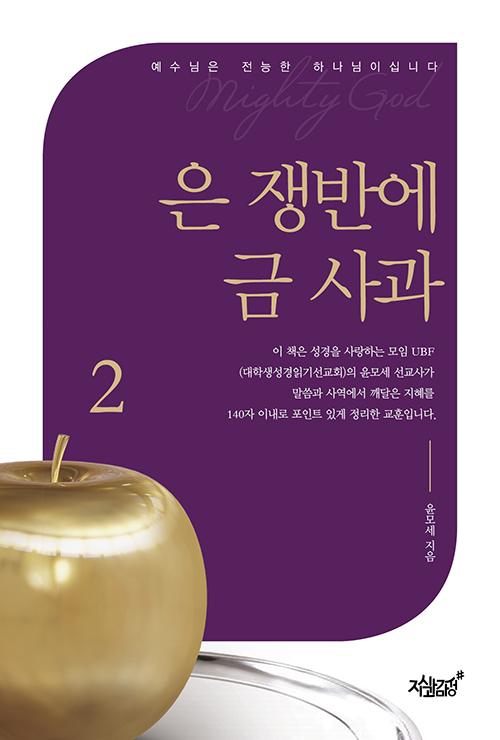 도서『은 쟁반에 금 사과 2』