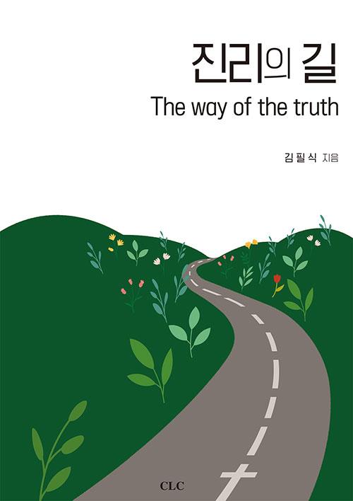 도서『진리의 길』