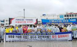 나쁜 차별금지법 반대를 위한 광주전남평신도연합