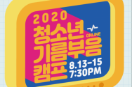 2020 청소년기름부음캠프