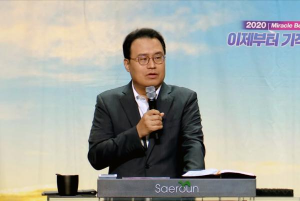 새로운교회 한홍 목사