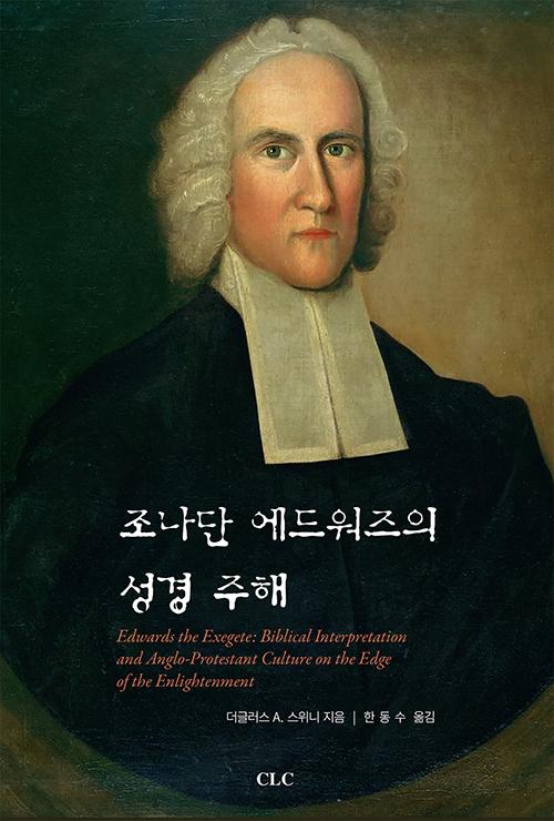 도서『조나단 에드워즈의 성경 주해』