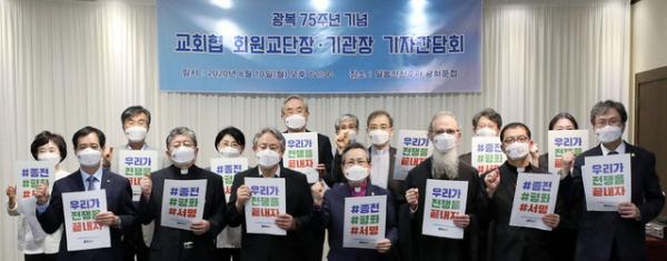 한국기독교교회협의회 NCCK