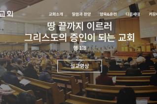 목포남부교회 홈페이지 사진