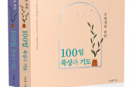 도서『수험생과 학부모를 위한 100일 묵상과 기도 세트』