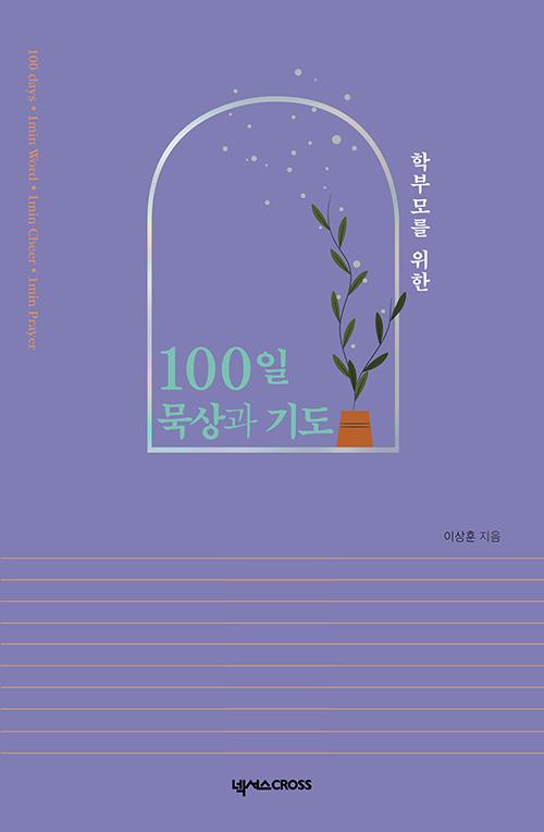도서『학부모를 위한 100일 묵상과 기도』