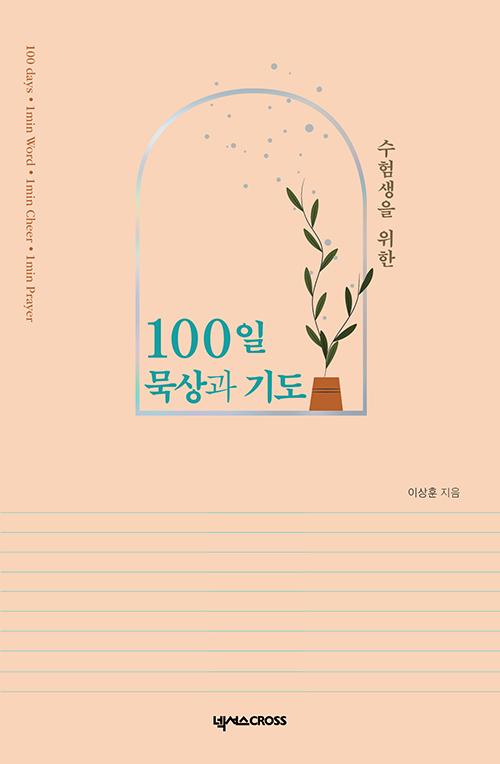 도서『수험생을 위한 100일 묵상과 기도』