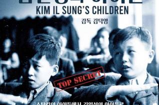 김일성의 아이들 김덕영 감독